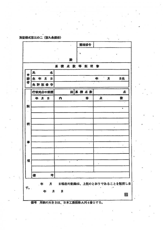 書 証明 運転 記録